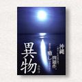 02-ibutsu-BL.jpg