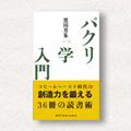 03-paku-BL.jpg