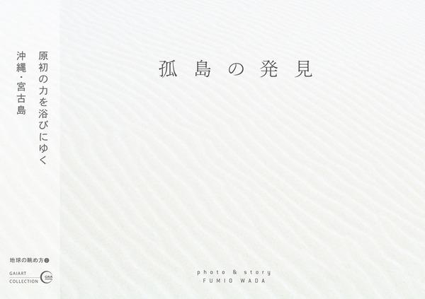 孤島-表紙_20-07-21.jpg